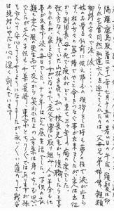 直筆の手記 その結び部分