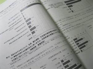 鎌ケ谷市子育て支援に係るアンケート調査結果報告書