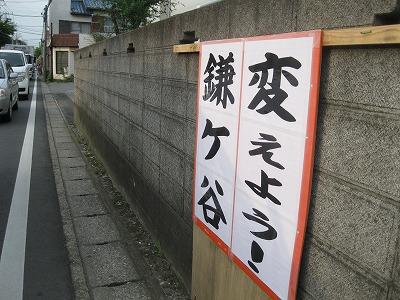 街中の看板メッセージが変わります。