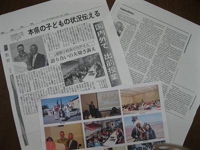 現地と日本の新聞記事