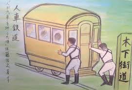 人車鉄道のイラスト 坂道では人や馬が押したりひっぱたりしたという。