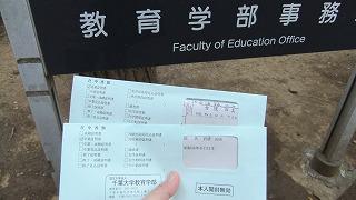 千葉大学に卒業証明書類を取りに行った。