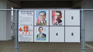 4月12日投開票日、千葉県議会議員選挙鎌ヶ谷選挙区定員2