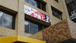 伊藤仁選挙事務所は前田ビル1F