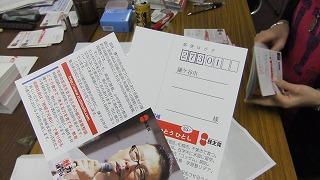 伊藤仁の選挙ハガキ