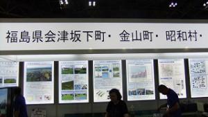 会津坂下町が下水道展に紹介ブースを出展