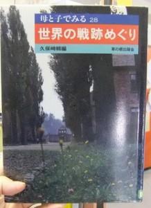 鎌ケ谷市図書。人は残虐な行為をやってのける生き物であることを知る。