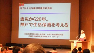 神戸市内での全体会場