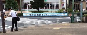 新鎌ケ谷駅前には来月の市民祭りの横断幕