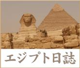 エジプト日誌