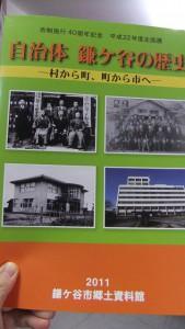 郷土資料館発行の鎌ケ谷の歴史