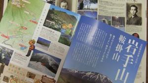 岩手山と石川啄木、宮沢賢治の故郷、岩手県